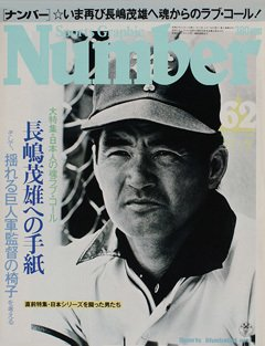 長嶋茂雄への手紙 - Number62号 <表紙> 長嶋茂雄