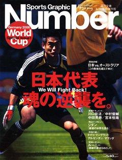 日本代表、魂の逆襲を。 - Number 2006/6/23臨時増刊号 <表紙> 川口能活