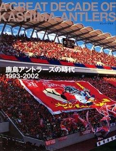 鹿島アントラーズの時代 1993-2002 - Number PLUS February 2003