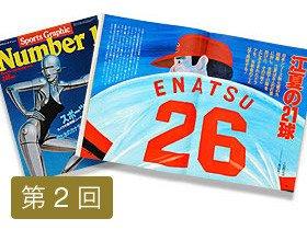 名作ノンフィクション 「江夏の21球」はこうして生まれた 【連載第2回】