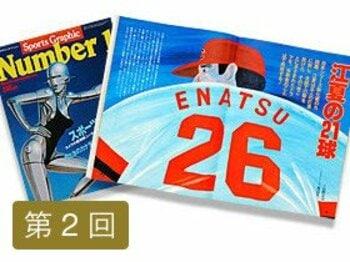 名作ノンフィクション 「江夏の21球」はこうして生まれた 【連載第2回】<Number Web>