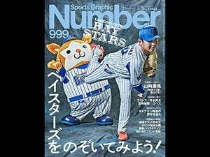 <ベイスターズをのぞいてみよう!>Number999号、幻の表紙を特別公開。