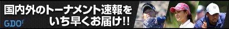 ゴルフダイジェスト・オンライン(GDO) 国内外のトーナメント速報をいち早くお届け!!