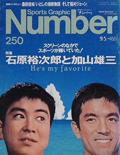 石原裕次郎と加山雄三 - Number 250号 <表紙> 石原裕次郎 加山雄三