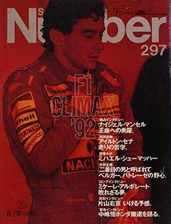 F1クライマックス'92 - Number 297号 <表紙> アイルトン・セナ