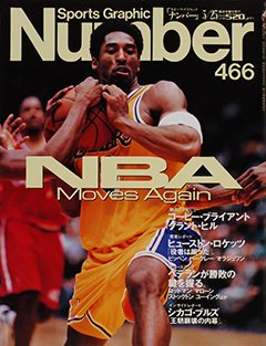 NBA Moves Again - Number 466号