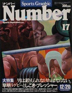 早明ラグビーとしごき・プレッシャー - Number17号