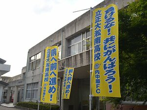108人クラスター発生の立正大淞南高サッカー部の今 誹謗中傷とカズ・長友・本田からの激励を経て