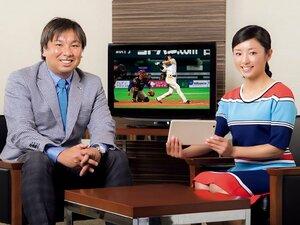 里崎智也×片岡安祐美 「極私的プロ野球観戦のススメ」