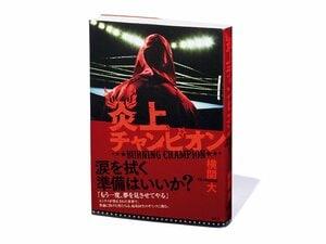"""『炎上チャンピオン』""""暗黒期""""を彷彿とさせる、プロレスのディストピア小説。"""