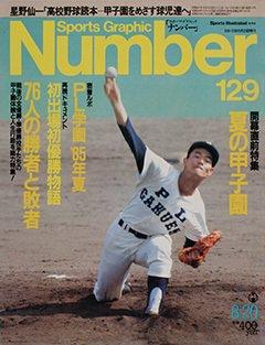 夏の甲子園 - Number129号 <表紙> 桑田真澄