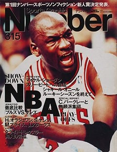 SHOW DOWN NBA PLAY OFFS - Number315号 <表紙> マイケル・ジョーダン