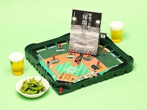 球場は記憶を呼び起こすトリガーになる。~『昭和プロ野球「球場」大全』~