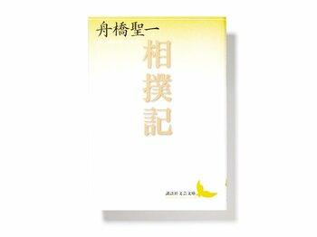 相撲という美しい文化を手だれの筆で味わう。~舟橋聖一・著『相撲記』~<Number Web> photograph by Sports Graphic Number