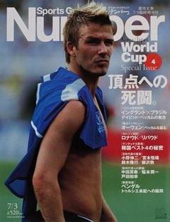 頂点への死闘。 - Number 2002/7/3臨時増刊号 <表紙> デイビッド・ベッカム