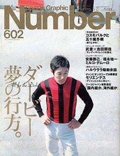 ダービー 夢の行方。  All for the Derby - Number 602号 <表紙> 武豊