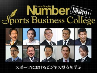「Number Sports Business College」反響続々!今すぐ受講!