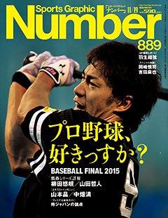 BASEBALL FINAL 2015 - Number 889号 <表紙> 柳田悠岐