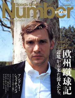 Soul,Soil Footballers Over the Border 欧州蹴球記 辺境から来た偉人たち - Number PLUS June 2005