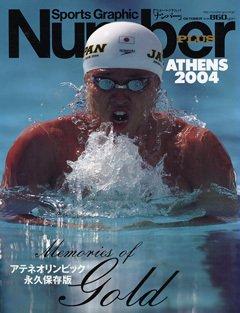 アテネオリンピック永久保存版 Memories of Gold - Number PLUS October 2004 <表紙> 北島康介