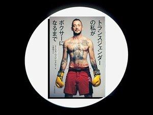 『トランスジェンダーの私がボクサーになるまで』男らしさ、自分らしさって何だ? 性転換ボクサーが考えた答え。