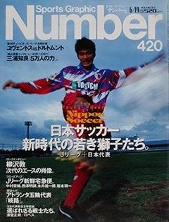 日本サッカー 新時代の若き獅子たち。 - Number 420号 <表紙> 柳沢敦