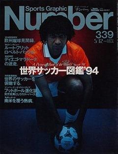 世界サッカー図鑑'94 - Number339号 <表紙> ルート・フリット