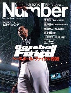 ベースボール・ファイナル1999 - Number Special Issue 1999 November <表紙> 王貞治