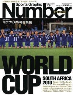 完全保存版 南アフリカW杯総集編 - Number PLUS August 2010