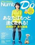 <高橋尚子 責任編集>あなたはもっと速く走れる!