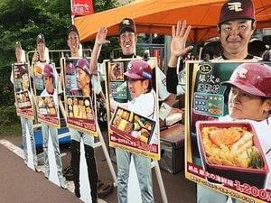 """野球の応援は""""究極の片想い""""か。仙台の地で巨人と牛たんで泣く。"""