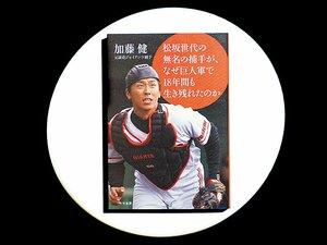 『松坂世代の無名の捕手が、なぜ巨人軍で18年間も生き残れたのか』「2番手」を受け入れたカトケンに己を重ねて。
