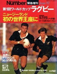ニュージーランド 初の世界王座に - Number 緊急増刊 June 1987 <表紙> オールブラックス