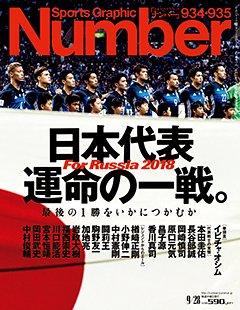 日本代表 運命の一戦。 - Number 934・935号