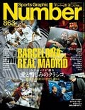 最新号表紙