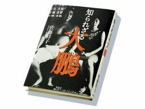 """忘れがたき秘話で綴った、""""人間""""大鵬の素顔。~佐藤祥子・著『知られざる大鵬』~"""