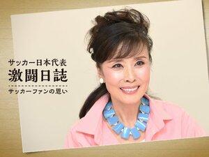 小柳ルミ子にとってのサッカー日本代表