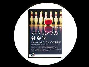 『ボウリングの社会学〈スポーツ〉と〈レジャー〉の狭間で』ボウリングの戦後史を辿りつつ、日本社会の変遷を映し出す力作。