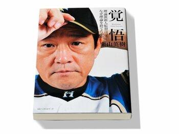 新米監督の「栗さん」が勝てた理由を考えてみる。~栗山英樹・著『覚悟』を読む~<Number Web> photograph by Sports Graphic Number