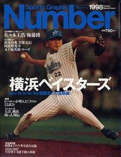 横浜ベイスターズ 優勝までの全軌跡。 - Number Special Issue 1998 October <表紙> 佐々木主浩
