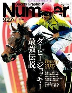 ダービージョッキー最強伝説。 - Number927号 <表紙> 武豊