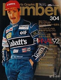 F1 ファイナル'92 - Number 304号 <表紙> ナイジェル・マンセル