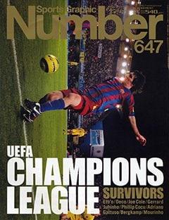 [UEFA CHAMPIONS LEAGUE] 生存の条件。  - Number647号 <表紙> リオネル・メッシ