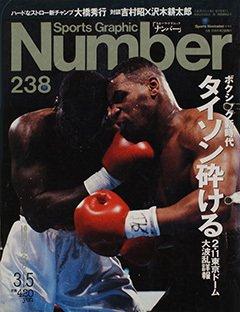 タイソン砕ける - Number238号 <表紙> マイク・タイソン