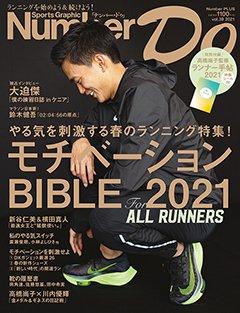 春のランニング特集! モチベーションBIBLE 2021 - Number Do 2021 vol.39 <表紙> 大迫傑