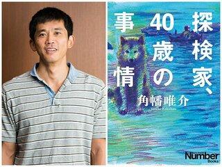 <『探検家、40歳の事情』刊行記念> 角幡唯介トークショー&サイン会開催のお知らせ