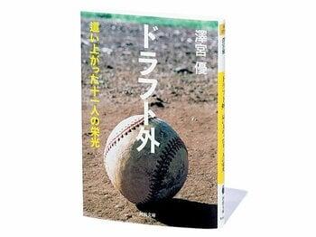 『ドラフト外/這い上がった十一人の栄光』逆境の世界を生き抜いた、野球を愛した十一人の物語。<Number Web> photograph by Sports Graphic Number