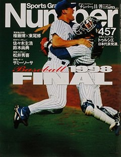 Baseball FINAL '98 - Number457号 <表紙> 佐々木主浩 谷繁元信