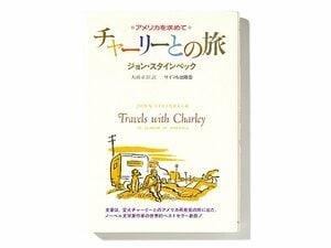 文豪と犬一匹が出会った、「真のアメリカ」の姿とは。~『チャーリーとの旅』を読む~