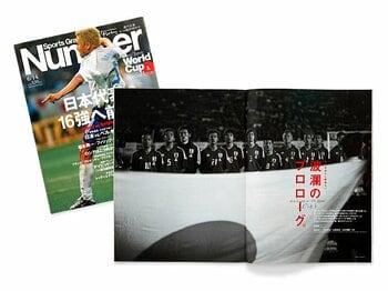 <ナンバーW杯傑作選/'02年6月掲載> 波瀾のプロローグ。 ~選手発表からW杯開幕まで密着!~<Number Web> photograph by Takuya Sugiyama
